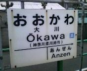Ookawa