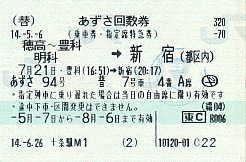 東日本の特急回数券3 - 続・吾輩...