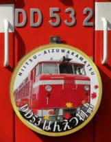 Dd53banetsuhm