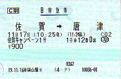 G0747