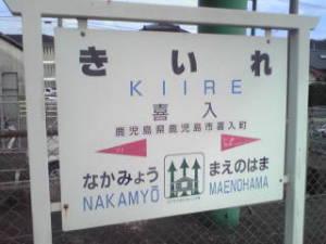 Kiire