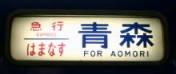 Hamanasumaku
