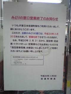 Shinanomachi_heisa