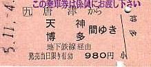 E0027