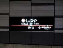 Metro_shibuya
