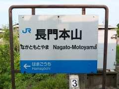 Nagatomotoyama