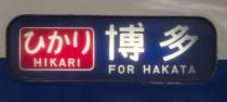 Hikari355maku