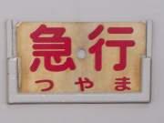 Tsuyama_sabo