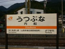 Utsubuna_sign