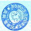 Takamatsu_anpan