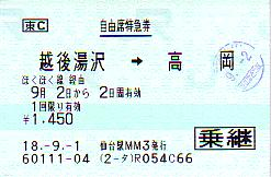 K0338