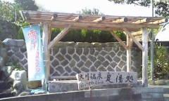 Okawa_ashiyu